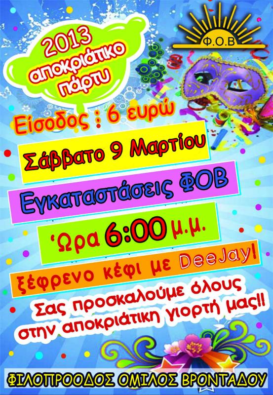 Αποκριάτικο πάρτυ 2013