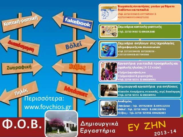 Προγράμματα  δημιουργικής απασχόλησης  «Ευ ζην», 2013-14