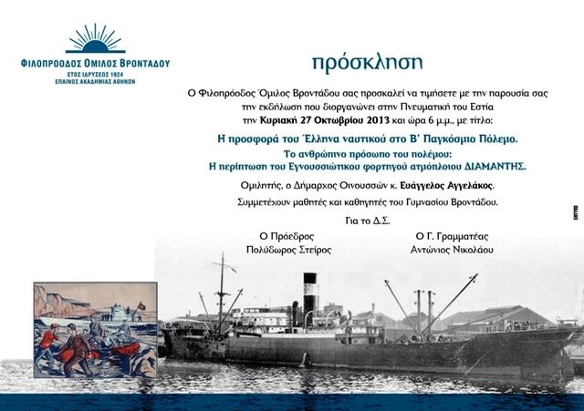 Προσφορά του Έλληνα ναυτικού στο Β΄Παγκόσμιο Πόλεμο