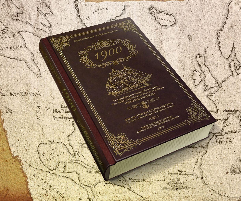 """Παρουσίαση του βιβλίου """"1900"""""""