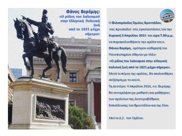 Ο ρόλος του λαϊκισμού στην ελληνική πολιτική ζωή από το 1821 μέχρι σήμερα