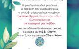 Πρόσκληση σε τσάι από τον Φιλοπρόοδο Όμιλο Βροντάδου