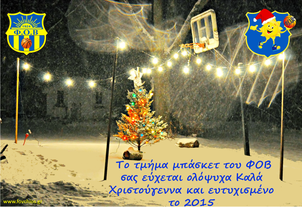 Καλές Γιορτές σε όλους!