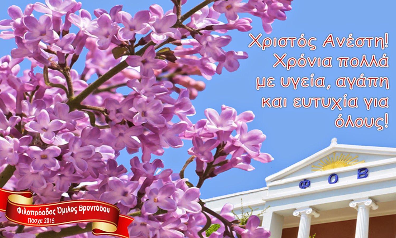Ευχές για Καλό Πάσχα από τον Όμιλο