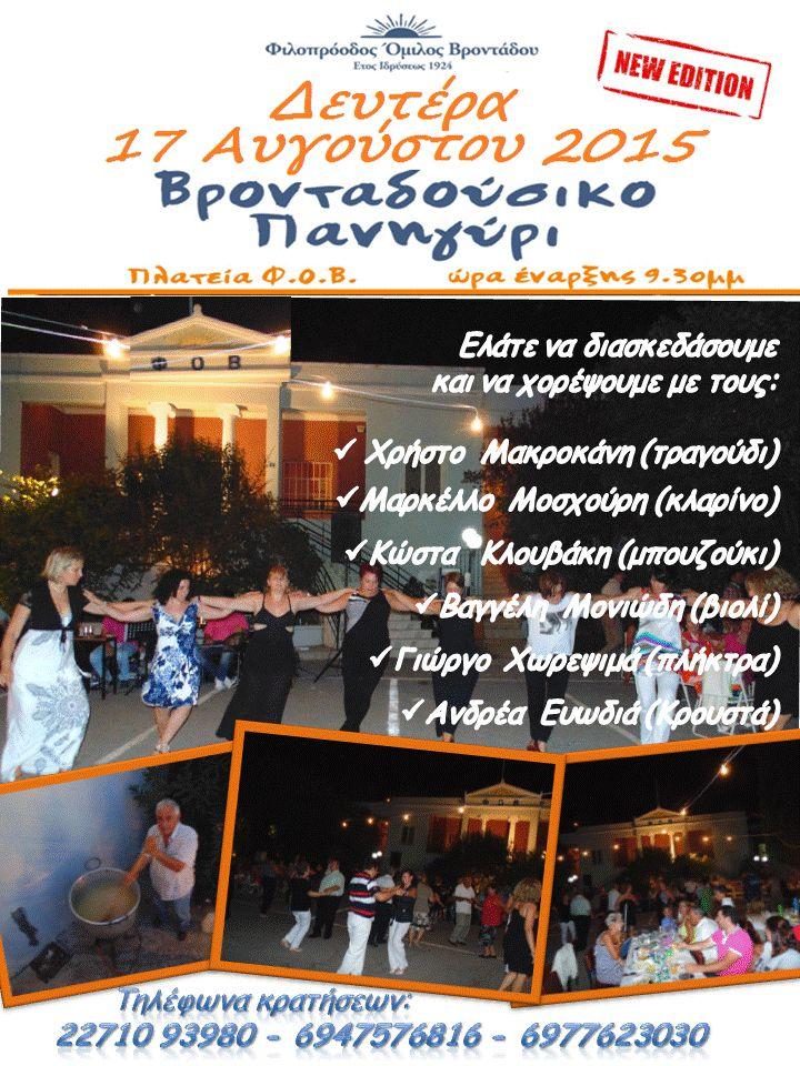 Καλοκαιρινές εκδηλώσεις 2015