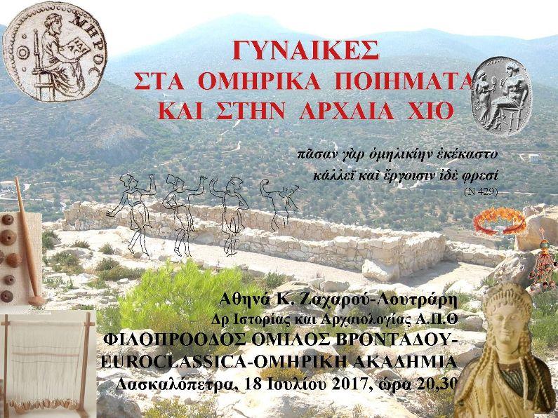 Γυναίκες στα Ομηρικά ποιήματα και στην αρχαία Χίο