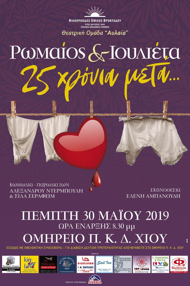 Αφίσα Ρωμαίος Ιουλιέτα 25 χρόνια μετά Μάϊος 2019