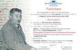 95η επέτειος ίδρυσης του Φ.Ο.Β.