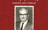 Ευθυμογραφήματα και άρθρα του Γεωργίου Δ. Γέμελου. Νέα έκδοση του Φ.Ο.Β